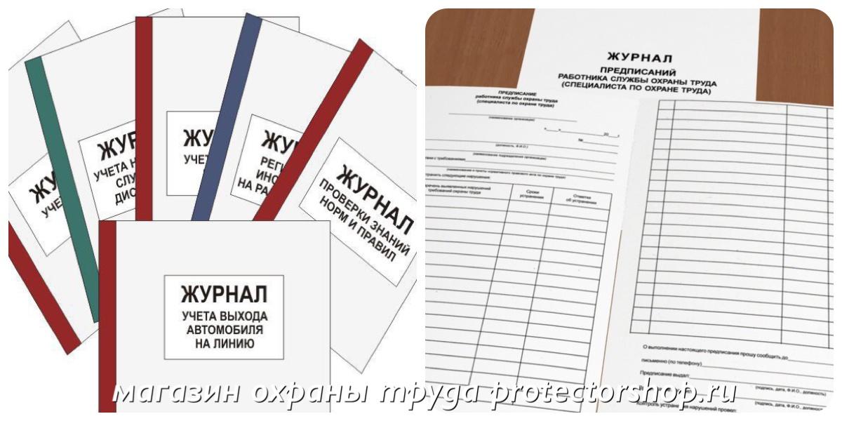 Купить журнал инструктажа по электробезопасности методичка по электробезопасности 3 группа
