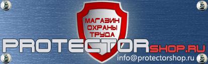 магазин охраны труда Протекторшоп в Москве
